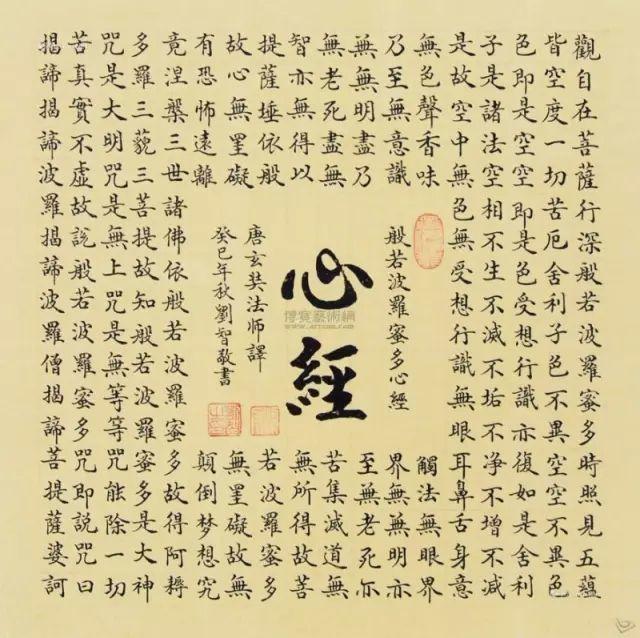 心经全文及译文